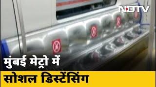 Mumbai में Metro के लिए नए नियम, एक सीट छोड़कर बैठेंगे यात्री - NDTVINDIA