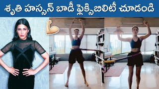 Shruti Hassan Latest Hula Hoop Ring Practice Video   Actress Shruti Hassan   Rajshri Telugu - RAJSHRITELUGU