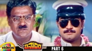 Vinodam Telugu Full Movie HD | Srikanth | Ravali | Brahmanandam | SV Krishna Reddy | Part 6 - MANGOVIDEOS