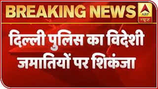 Delhi Police to file charge-sheet against 900 foreign Jamaatis - ABPNEWSTV
