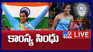 PV Sindhu Wins Bronze Medal LIVE : Tokyo Olympics - TV9 Digital - TV9