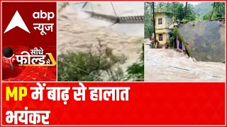 Madhya Pradesh floods: Situation worsens, Swollen rivers | Seedhe Filed Se | 4 August 2021 - ABPNEWSTV