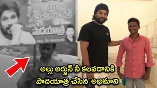 Allu Arjun Meets His Hardcore Fan Who Walked 250 Kilometers To See Him | Allu Arjun Fan - RAJSHRITELUGU