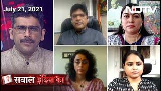 Sawaal India Ka: क्या सांसों पर हो रही सियासत, इतनी जल्दी भूल गए असलियत? - NDTVINDIA