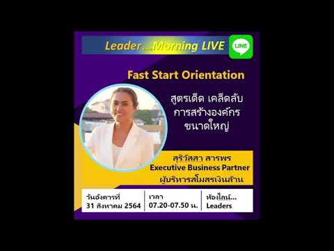 Fast-Start-Orientation-เคล็ดลั