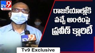 రాజకీయాల్లోకి వచ్చే అంశంపై ప్రవీణ్ క్లారిటీ - TV9  Exclusive - TV9