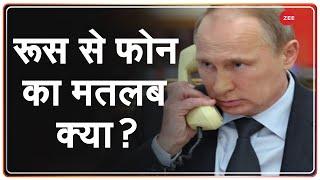 India Vs China: PM Modi ने की Russia के राष्ट्रपति व्लादिमीर Putin से फोन पर बात | Breaking News - ZEENEWS