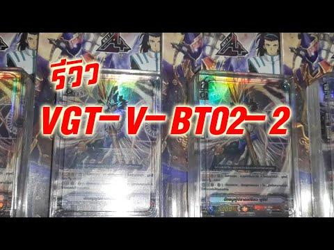 รีวิวกล่องแวนไทย-vgt-v-bt02-2