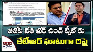 Minister KTR Reacts to BJP Leader Ramachander Rao's Tweet On Vaccination    ABN Telugu - ABNTELUGUTV
