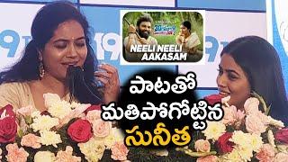 SUPERBB VOICE: Singer Sunitha Sings Neeli Neeli Aakasam Song | TFPC - TFPC