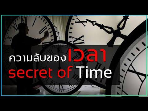 ความลับของเวลา-l-secret-of-tim
