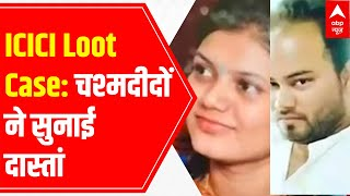 ICICI loot case: Eye-witnesses narrate the horror - ABPNEWSTV