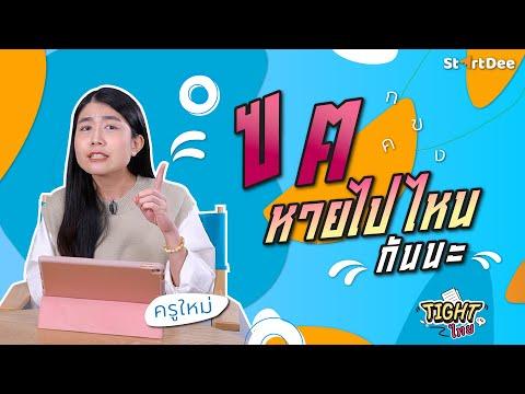Tight-Thai-by-StartDee-EP.4-ฃ-