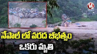 One Lost Life And Several Missing As Flood Wreaks Havoc In Nepal   V6 News - V6NEWSTELUGU