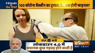 Special Report: दुनिया बचाने वाली 10 'सुपर' वैक्सीन की लैबोरेट्री रिपोर्ट - INDIATV