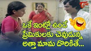 ఒకే ఇంట్లో ఉండే ప్రేమికులకు చెవుడున్న అత్తా మామ దొరికితే ... | Telugu Comedy Videos | NavvulaTV - NAVVULATV