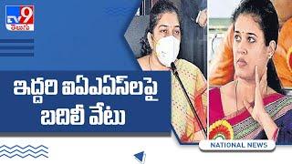 After spat, Karnataka IAS officers Rohini Sindhuri and Shilpa Nag transferred - TV9 - TV9