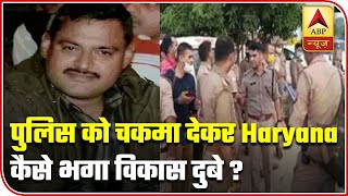 Despite tight security, how did Vikas Dubey enter Haryana? | Seedha Sawal - ABPNEWSTV