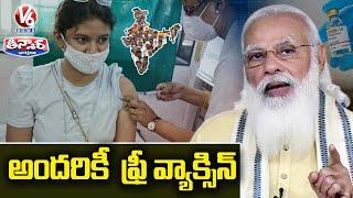 అందరికీ ఫ్రీ వ్యాక్సిన్ | PM Modi Announces Free Vaccination for All Above 18 years | V6 Teenmaar - V6NEWSTELUGU