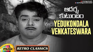 Old Telugu Hit Songs | Yedukonda Venkateswara Video Song | Adarsha Kutumbam Telugu Movie | ANR - MANGOMUSIC