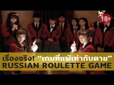 เกมวัดดวง-Russian-Roulette