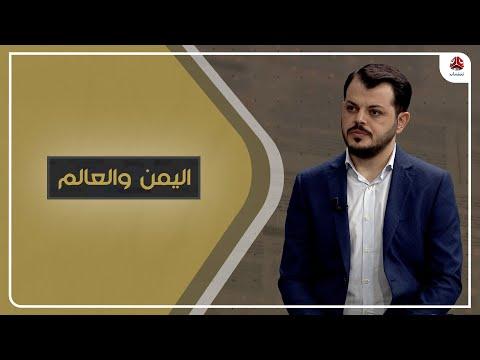 ما خيارات بايدن مع الملف الايراني؟!   اليمن والعالم