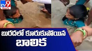 మెడ వరకు బురదలో ఇరుక్కుపోయిన విద్యార్థిని : Adilabad - TV9 - TV9