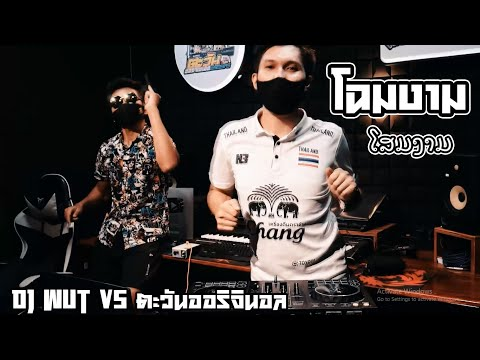 โฉมงาม(ໂສມງາມ)DJ-Wut-Vs-ตะวันอ