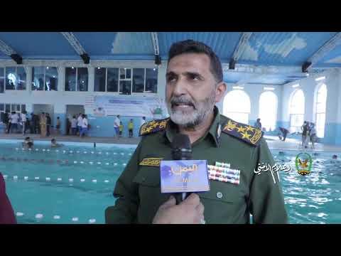 صنعاء اختتام بطولة السباحه للوحدات الامنيه