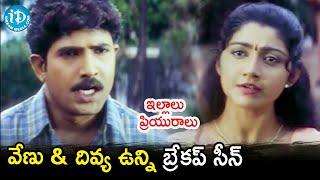 Venu backslashu0026 Divya Unni Breakup Scene | Illalu Priyuralu Movie Scenes | Prakash Raj | iDream Movies - IDREAMMOVIES