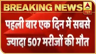 Maximum deaths due to COVID recorded in 24 hours in India - ABPNEWSTV