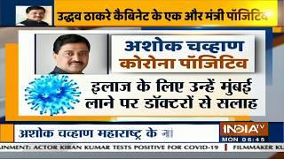 महाराष्ट्र के पूर्व सीएम अशोक चव्हाण कोरोना वायरस पॉजिटिव, कई दिनों से थे आइसोलेशन में - INDIATV