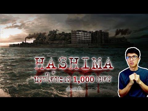 เกาะฮาชิมะ-เกาะผีสิงที่หลอนที่