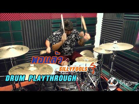พอแล้ว-:-Sillyfools-(Drum-Play