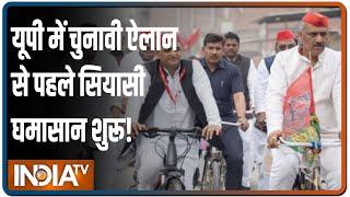 UP विधानसभा चुनाव की तैयारी में Akhilesh Yadav, आज निकालेंगे 'साइकिल मार्च' - INDIATV