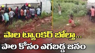పాల ట్యాంకర్ బోల్తా... పాల కోసం ఎగబడ్డ జనం | Milk Truck Rollover At Kurnool District | ABN Telugu - ABNTELUGUTV