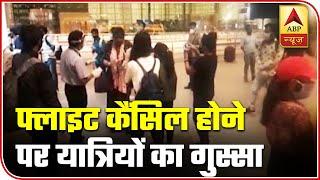 Mumbai: Passengers create ruckus as flight to Guwahati gets cancelled - ABPNEWSTV