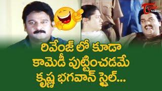 Krishna Bhagawan Comedy Scenes | Telugu Movie Comedy Scenes | NavvulaTV - NAVVULATV