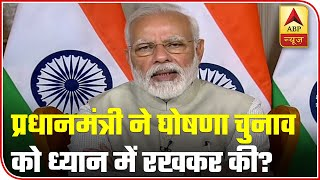 Was PM Modi's speech directed towards Bihar due to impending elections? - ABPNEWSTV