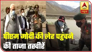 Latest Visuals Of PM Narendra Modi From Leh | ABP News - ABPNEWSTV