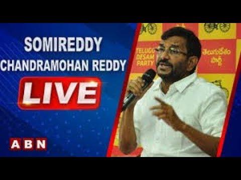 Somireddy Chandra Mohan Reddy | TDP Press Meet | Cinevedika
