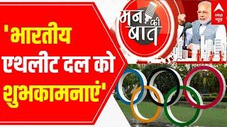 PM Modi talks about Tokyo Olympics, Vocal for local backslashu0026 special program on 15th August   Mann KI Baat - ABPNEWSTV