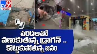 చైనా ఏంటి ఇలా అయిపోయింది ? | Heavy Floods - TV9 - TV9