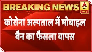 ABP News Impact: UP govt withdraws order banning use of mobiles in isolation wards - ABPNEWSTV