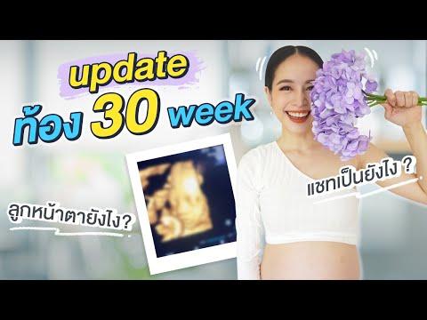 Update-ท้อง-30-weeks-|-เปิดหน้