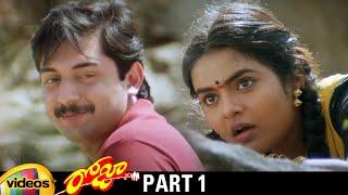 Roja Telugu Full Movie   Arvind Swamy   Madhu Bala   AR Rahman   Mani Ratnam   K Balachander  Part 1 - MANGOVIDEOS