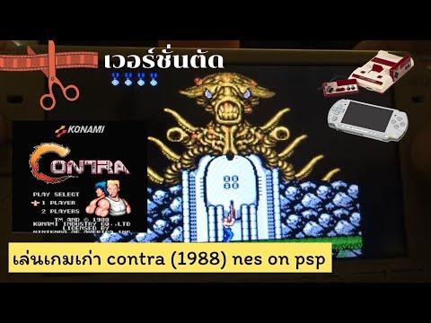 เล่นเกมเก่า-contra-(1988)-nes-