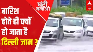 When will Delhi be free from waterlogging?   Ghanti Bajao(27.07.2021) - ABPNEWSTV