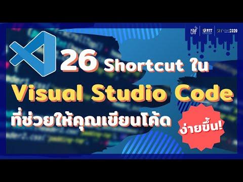 26-Shortcuts-ใน-VScode-ที่ช่วย