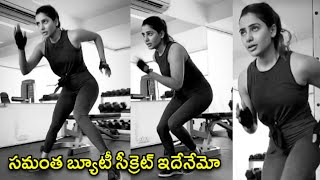 Samantha Latest Gym Workout Video | Akkineni Samantha Workout | Rajshri Telugu - RAJSHRITELUGU